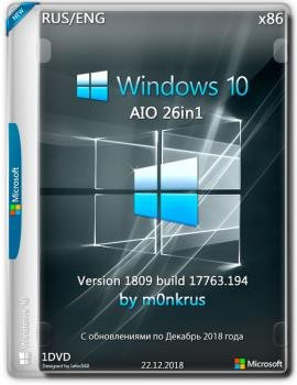 Windows 10 v1809 -26in1- (AIO) by m0nkrus (32бит)