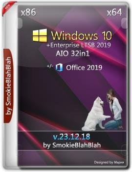 Windows 10 32in1 (x86/x64) + LTSC +/- Office 2019 by SmokieBlahBlah 23.12.18
