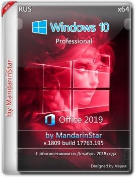 Windows 10 Pro (1809) X64 + Office 2019 by MandarinStar (esd) 26.12.2018