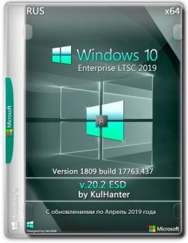 Windows 10 (v1809) LTSC by KulHanter v20.2 (esd) 64bit