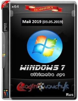 Windows 7 Ultimate SP1 Май 2019 с программами by loginvovchyk x64