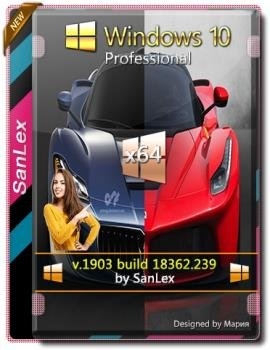Windows 10 Pro 1903 b18362.239 x64 by SanLex (10.07.2019)