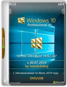 Windows 10 Pro VL 1903 [Build 18362.267] x64 by ivandubskoj (30.07.2019)