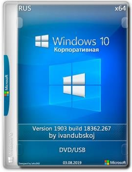 Windows 10 Корпоративная 1903 [Build 18362.267] (x64) (RUS) by ivandubskoj (03.08.2019)