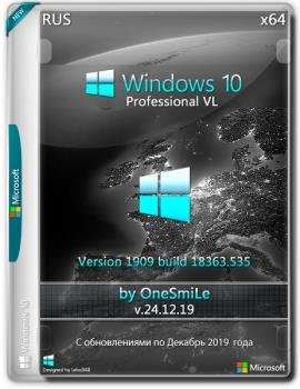 Windows 10 PRO VL 1909 x64 Rus by OneSmiLe [18363.535] (24.12.2019)