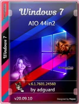 Обновленная сборка Windows 7 SP1 with Update [7601.24560] AIO 44in2 (x86-x64) by adguard (v20.09.10)