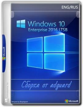Windows 10 Enterprise 2016 LTSB with Update [14393.4283] AIO (x64) by adguard